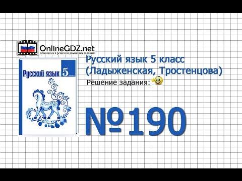 Задание № 190 — Русский язык 5 класс (Ладыженская, Тростенцова)
