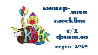 Юниор лига КВН г Москвы сезон 2020 1 2 финала
