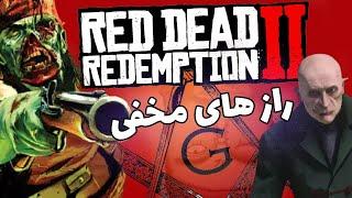 راز های رد دد 2 | Red Dead Redemption 2 Easter Eggs | *به سبک خنده دار