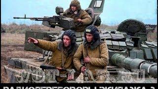 """Озвучка """"Радиопереговоры 2"""" для World of Tanks - 0.8.11"""