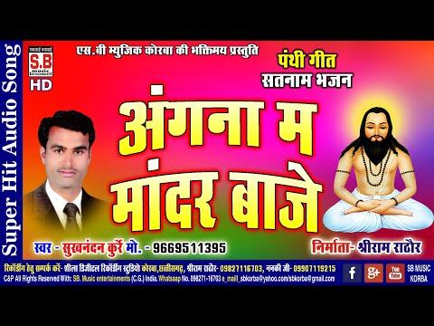 Angna Ma Mandar Baje | Cg Panthi Song | Sukhnandan Kurre | Chhattisgarhi Satnam Bhajan | SB