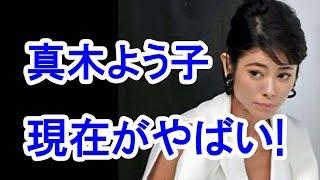 【衝撃】真木よう子の現在がヤバすぎる!コミケ参加表明が大変なことに! 片山怜雄 検索動画 7