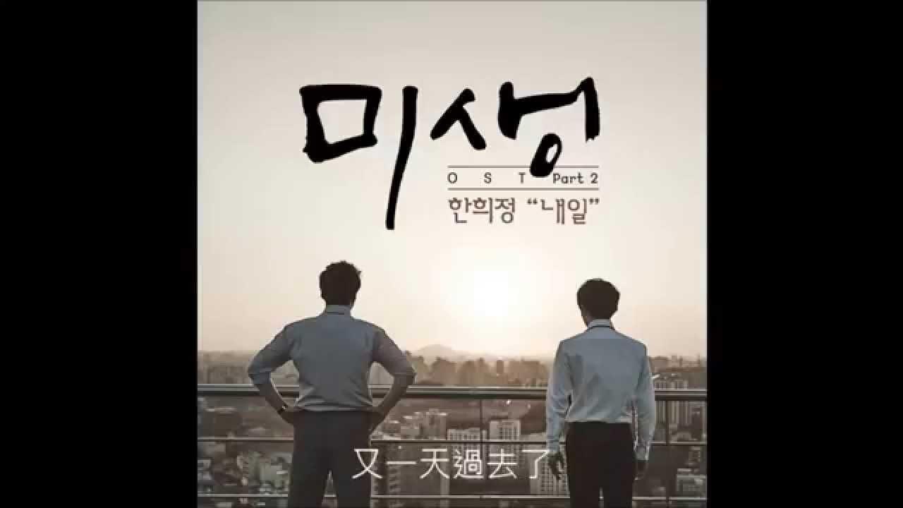 未生(미생)OST Part 2 - 明日(내일) 中字