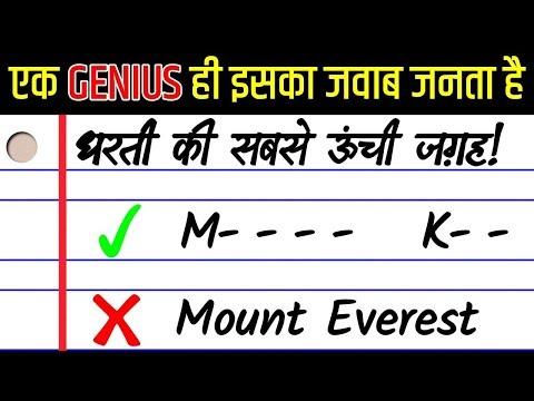 99% लोग इसका जवाब ग़लत देते हैं! Enigmatic Facts About Tallest Mountain