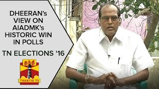 Dheeran's View On AIADMK's Historic Win in TN Elections 2016 – Thanthi Tv