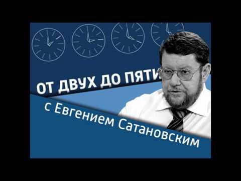 """""""Ободрать как липку европейцев, чтобы..."""" - От двух до пяти с Евгением Сатановским от 14.10.2015"""