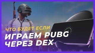 Что будет если ? - Запустить PUBG через Dex