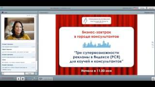 3 супервозможности рекламы в Яндексе (РСЯ) для коучей и консультантов