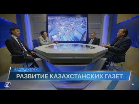 Развитие казахстанских газет