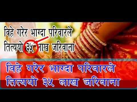 # Rs.35 Lakha || बिहे गरेर बेहुलो भाग्दा परिवारले तिर्यो ३५ लाख जरिवाना ||