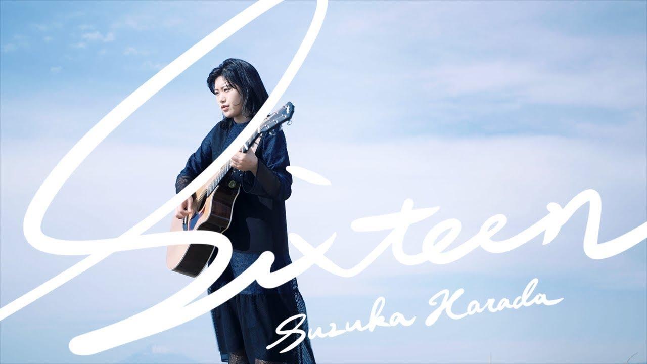 原田珠々華 / Sixteen(Music Video)