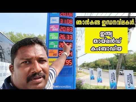 തായ്ലൻഡ് ,കംബോഡിയ എന്നിവിടങ്ങളിലെ ഞാൻ കണ്ട ഇന്ധന വിലകൾ..Fuel prices in India, Thailand & Combodia
