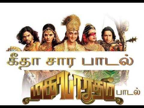 Mahabharatham Song