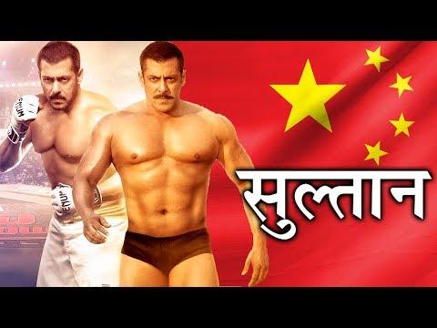 Salman की Sultan करेगी CHINA में धमाका, जल्द ही होगी रिलीज़