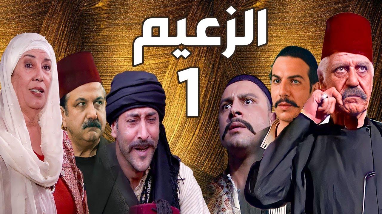 Download مسلسل الزعيم الحلقة 1 | خالد تاجا ـ منى واصف ـ باسل خياط ـ قيس شيخ نجيب