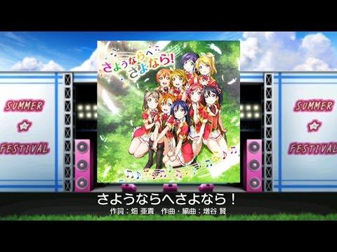 Love Live! School Idol Festival (JP) - さようならへさよなら! (Expert) Playthrough [iOS]