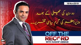 Off The Record | Kashif Abbasi | ARYNews | 18 November 2019