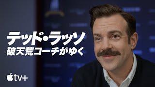 テッド・ラッソ — シーズン2 予告編 | Apple TV+