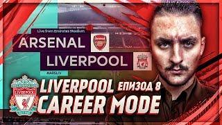 ARSENAL VS LIVERPOOL + ШЛ!! FIFA 19 LIVERPOOL FC CAREER MODE SHOW #8