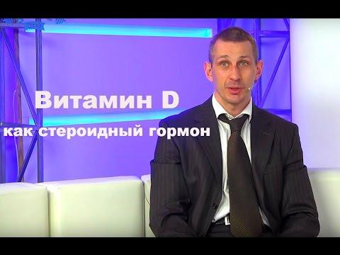Алексей Калинчев: Витамин D сравним со стероидами по эффекту (Часть 1)