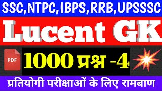 General knowledge | Lucent Gk Pdf - 4 | bankersadda | gk question answer | gk in hindi | gktoday