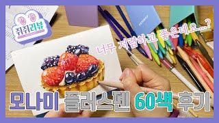 모나미 한정판 60색 플러스펜 구입 성공! 수채화 그리기 Fruits Tart pen drawing watercolor [쥐쥐리뷰]