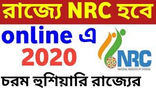 Online nrc 2020 update,npr latest updates,nnrc/NPR/caa,NPR documents required,bpr bill, wb update
