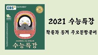 2021 EBS 수능특강 확률과 통계  -  02 중복…