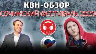 КВН ОБЗОР СОЧИНСКИЙ ФЕСТИВАЛЬ 2020 КиВиН