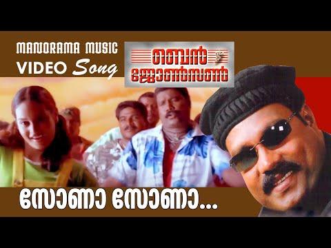Sona Sona| Ben Johnson| Video Song| Deepak Dev |Kalabhavan Mani | Subha | Kaithapram | Anil C Menon