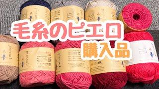 【購入品】毛糸のピエロさん、DAISO購入品。 届いたので、早速開封しま...
