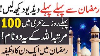 Yakum 1st Ramzan Mein Sehri Ka Wazifa - Khas Amal For Hajat in Ramadan