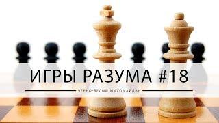 """Дмитрий Джангиров, """"Игры разума"""", эпизод: """"Черно-белый МихоМайдан"""""""
