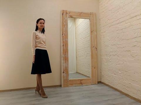Напольное зеркало в массивной раме