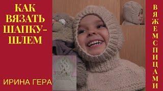 Как вязать шапку шлем с манишкой и косами лицевыми изнаночными Вязание спицами Ирина Гера