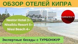 КИПР: Айя-Напа - обзор отелей | Экспертные беседы с ТУРБОНЖУР