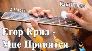 ЕГОР КРИД - МНЕ НРАВИТСЯ (Разбор Соло Гитары) 2 Часть Как Играть на Гитаре Егор Крид