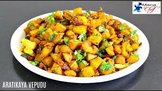 Video Aratikaya Vepudu (Raw Banana Fry) In Telugu download MP3, 3GP, MP4, WEBM, AVI, FLV September 2018