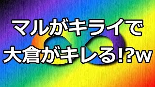 関ジャニ∞大倉忠義がブチ切れるほど丸山隆平のキライなところとは!! 関...