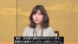 第156回芥川賞・直木賞が発表 受賞者が会見 2017年1月19日, 第156回芥川賞