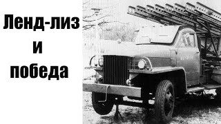 Ватоадмин и Евгений Норин: значение Ленд-лиза для СССР