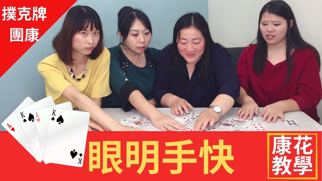 撲克牌遊戲—眼明手快 - YouTube