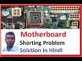 Motherboard Shorting Problem Solution in Hindi !! How To Check Shorting Dead Problem of Motherboard.