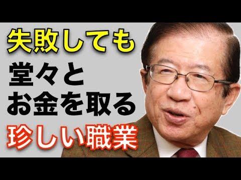 """【武田邦彦】日本人の9割が利用している""""ゆがんだ料金システム"""""""