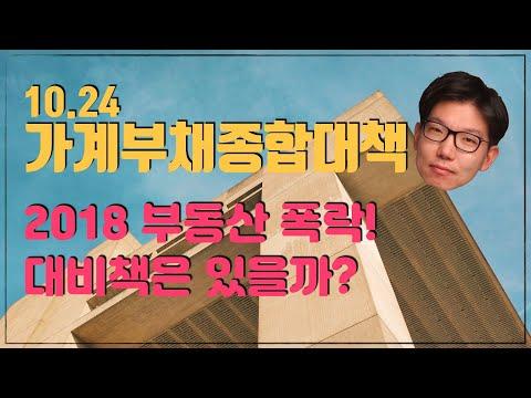 [부동산경매] 10.24 가계부채 종합대책, 그리고 2018 부동산 폭락 대비책