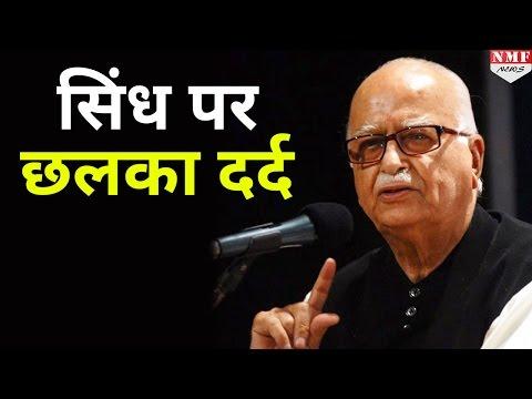 Pakistan के Sindh पर फिर छलका L. K. Advani का दर्द, बोले- India में न होने का है दुख