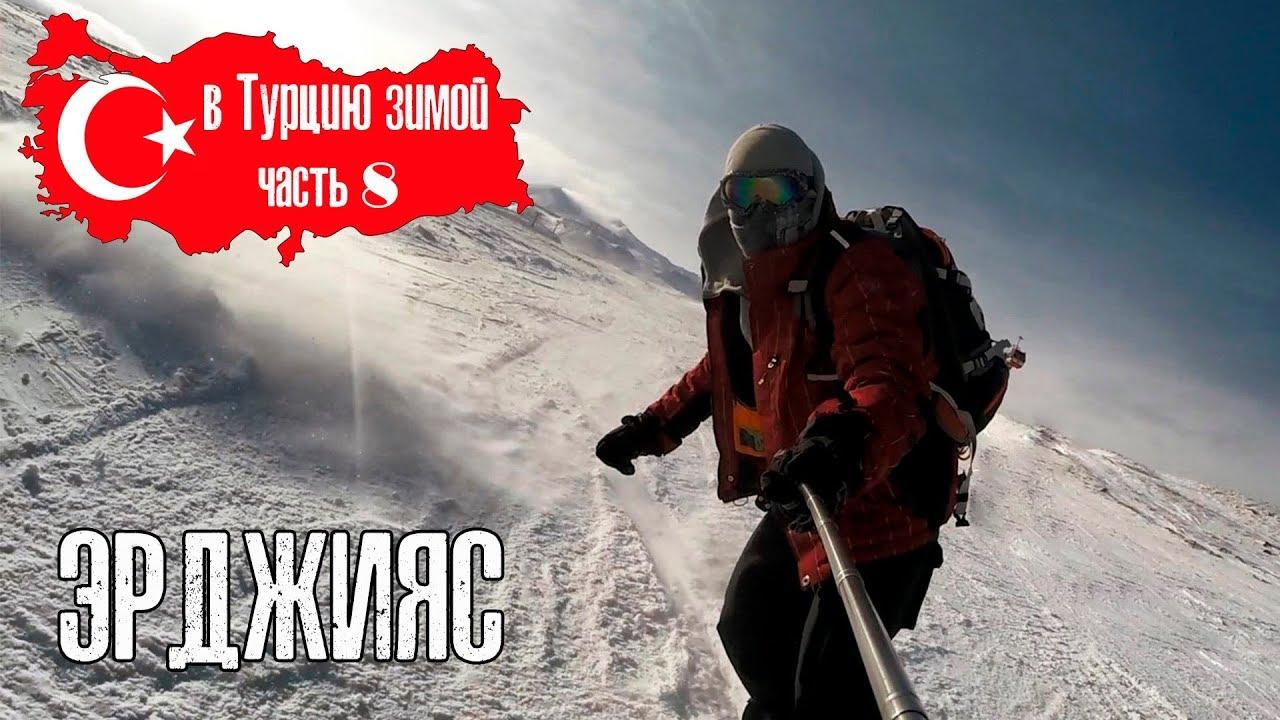 Турция зимой ч.8 Сноубординг на  горнолыжном курорте и вулкане Эрджияс, Кайсери