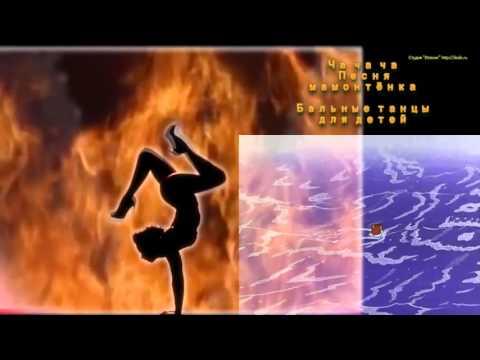 детская ча-ча - музыка из мамонтенка) - скачать в формате mp3 на большой скорости