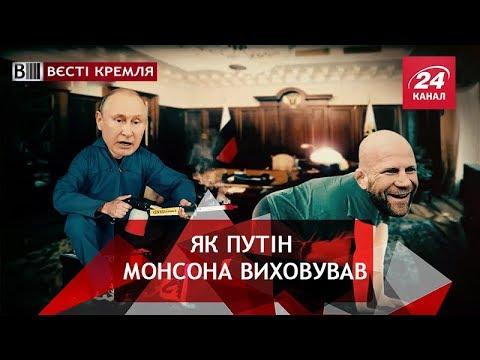 Чарівний паяльник для Монсона, Вєсті Кремля Слівкі, 22...