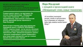 Открытое образование в СПбГАУ: Марк Масарский